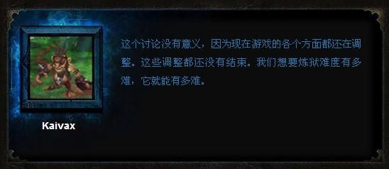 《暗黑3》蓝帖:炼狱难度还在调整中