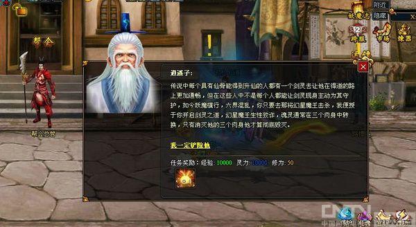 异空守护者《梦幻修仙》剑灵传说全揭秘