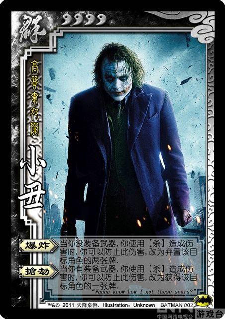 动态杀卡牌DIY蝙蝠侠a动态三国系列_表情杀心图片包闪三国一骑士闪一的图片
