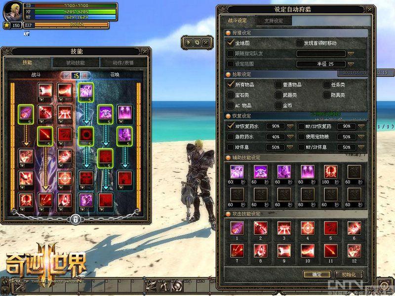 玩家体验为上《<em>奇迹</em>世界2》战斗<em>辅助</em>系统登场