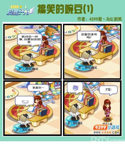 奥雅四格【之光豌豆】搞笑的漫画(1)_网页游戏肉gl漫画肉图片