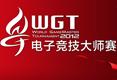 Go4SC2暨WGT线上预选赛