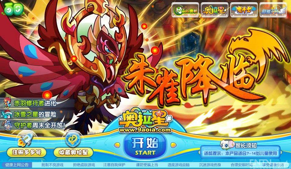 奥拉星朱雀_奥拉星12月9日攻略大全  赤羽忍者进化  朱雀灵兽现身