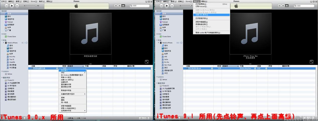 用iTunes亲手打造个性iPhone手机铃声_教程_