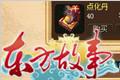 《东方故事》游戏截图