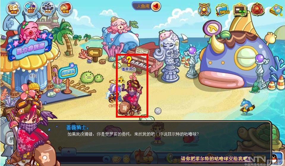洛克王国蔷薇骑士异闻录_其他_游戏台_中国网