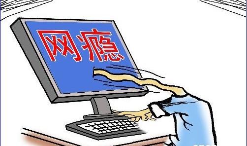 韩国2011年网瘾现状调查