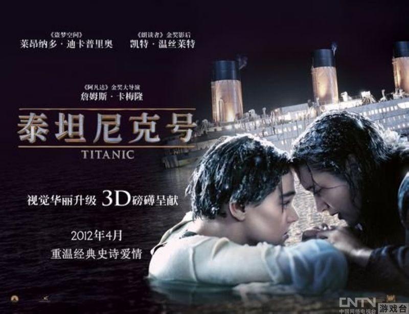 3d《泰坦尼克号》