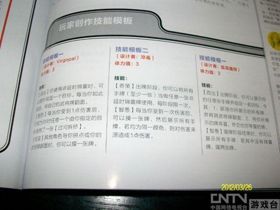 三国杀一将成名2012全方位点评和吐槽之魏国篇
