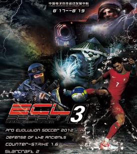 竞游2012ECL第三赛季线下赛全程直播