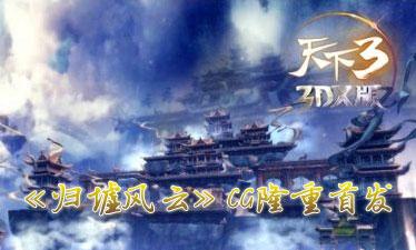 《天下3》新版CG《归墟风云》