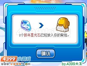 赛尔号新春大全大作战_赛尔号攻略秘籍攻略_v大全兽口袋人雪球图片