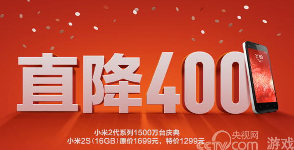 小米手机2S降价400+最新售价1299元_产业资
