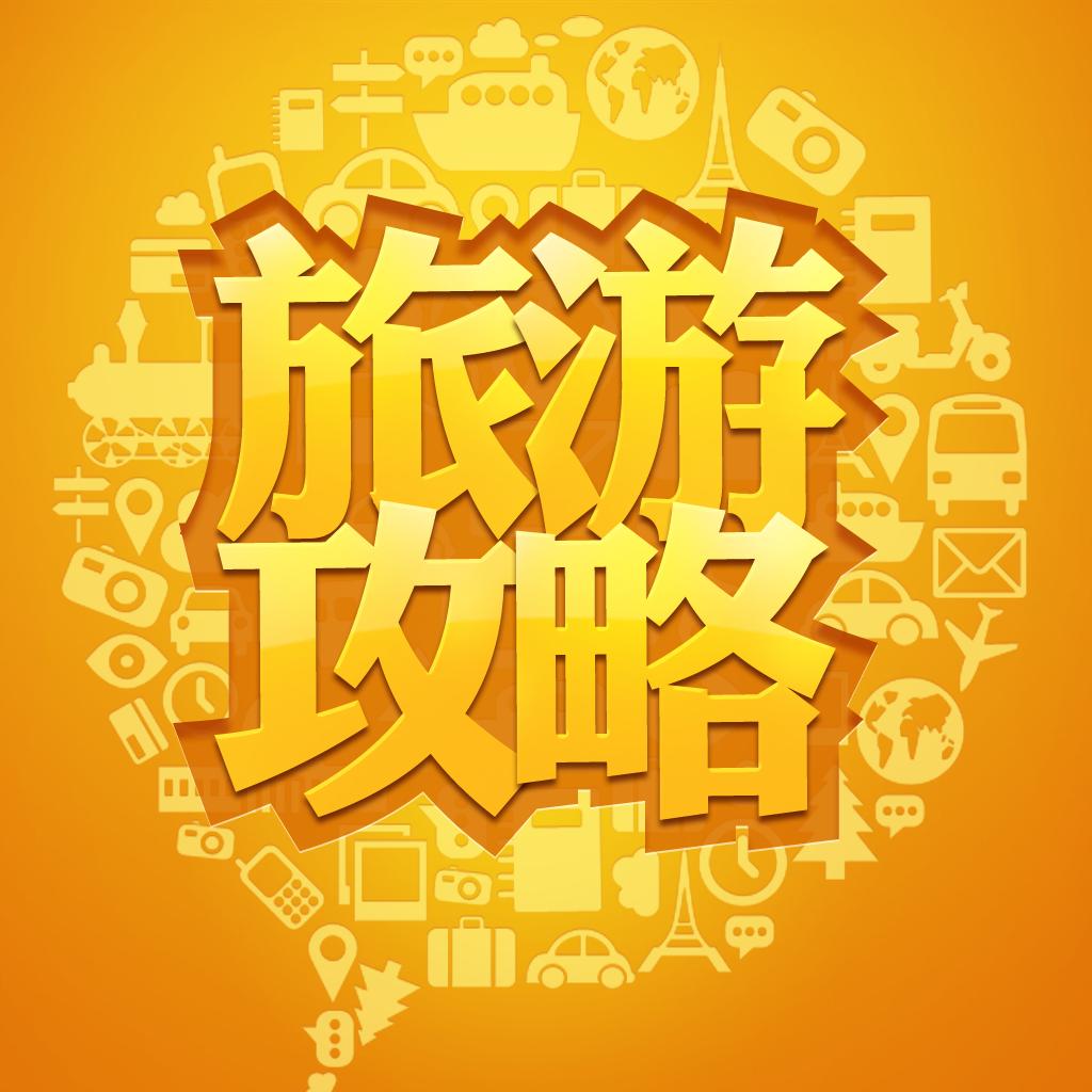 旅游_海南国际旅游岛如何塑品牌