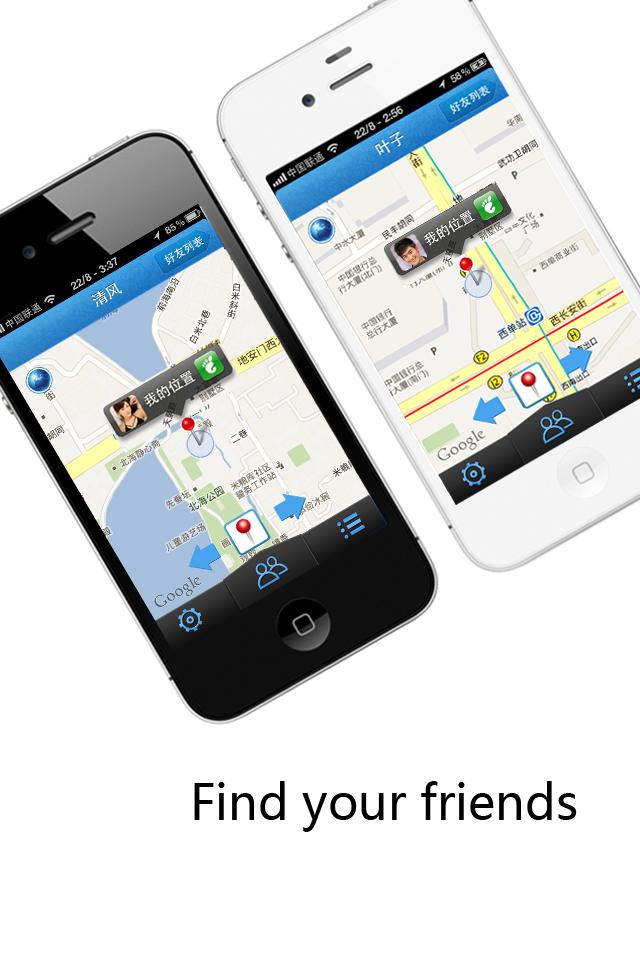GPS社交软件 好友定位