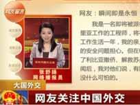 2012年两会CCTV4套《我有问题问总理》大国外交