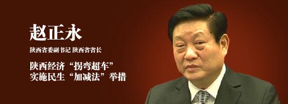 """赵正永:陕西经济""""拐弯超车"""""""
