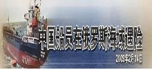 <center>中国船员俄罗斯海域遇险</center>