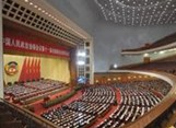 全国政协十一届四次会议举行第三次全体会议