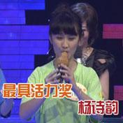 最具活力奖:杨诗韵