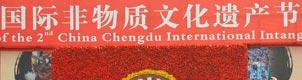 国际非物质文化遗产节