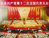 <b>走自己的路:建设有中国特色的社会主义</b>