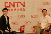 周汉华做客CNTV