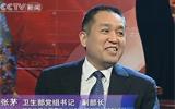 [小崔会客]专访卫生部党组书记 副部长 张茅