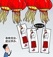 政协委员:春晚是低俗文化根源,建议停办。