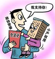 全国政协常委胡德平接受采访时称,支持小产权房合法化,农民应该享有土地增值的财产性收入。