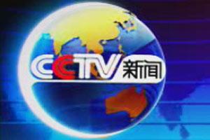 <br><a href=http://news.cntv.cn/special/zhouqu/zhibo1/index.shtml target=_blank>央视新闻频道</a>