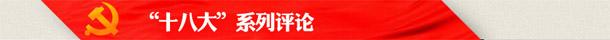 十年中国全景 一程幸福民生
