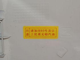 众泰-众泰M300其他细节图片