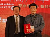 中国汽车工程学会副秘书长韩镭为年度人物颁奖