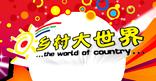 《乡村大世界》栏目<br>播出时间:CCTV7每周六晚18:05分,重播次日23:17分