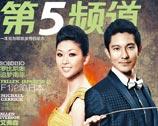 第五频道杂志<br>一本以体育为主题,炫与释放激情的杂志。<br>《第五频道》