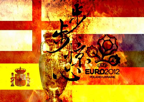 "<font color=1F4558>随着2012欧洲杯决赛圈16强的产生,夺冠热门呼之欲出。作为卫冕冠军西班牙备受瞩目。荷兰与德国也将为夺冠一搏,但是欧洲杯素来有制造各种神话的传统,本届欧洲杯齐聚以往历届冠军,因此想要夺冠注定""步步惊心""...<span>>>>详细</span></font>"
