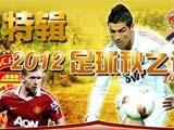 2012足球秋之记忆