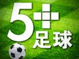CNTV足球频道