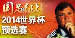 <center>国足征战世界杯预选赛</center>