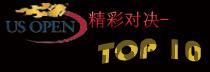 全景美网 回顾精彩对阵Top10
