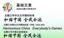 ★ 和谐中国,全民全运