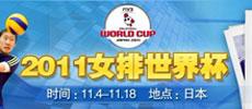 <center>2011女排世界杯</center>