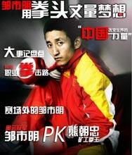 第十二期:邹市明-用拳头丈量梦想