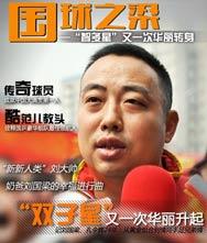 第十七期:刘国梁