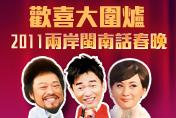2011闽南语春晚