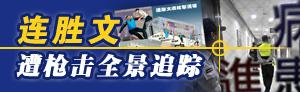 <br>&nbsp;&nbsp;&nbsp;&nbsp;&nbsp;&nbsp;国民党荣誉主席连战之子、国民党中央委员连胜文11月26日晚在新北市永和参加选举造势晚会时,遭到近距离枪击,子弹射穿脸部。27日凌晨,他在台湾大学医学院附设医院顺利完成清创手术,已脱离生命危险。