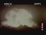 《国家命运》第26集看点3:氢弹原理试验成功