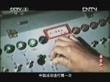《国家命运》第29集看点1:中国进行两次地下核试验