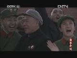 《国家命运》第29集看点3:中国人造卫星发射成功